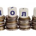 порог взысканий долга