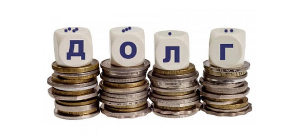 Порог задолженности увеличен — что это значит?