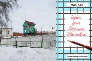 Один день Марины Ивановны