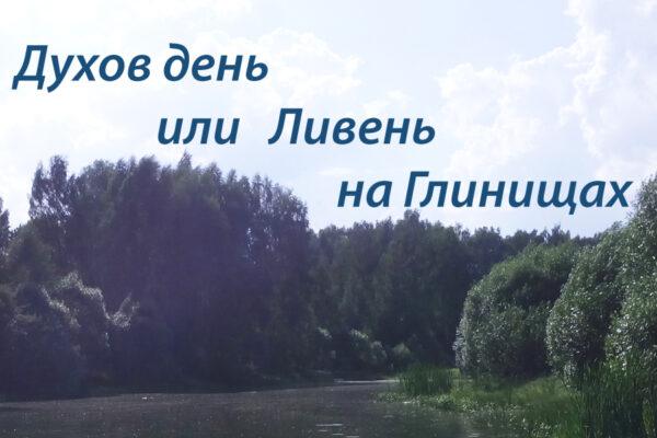 Духов день или ливень на Глинищах