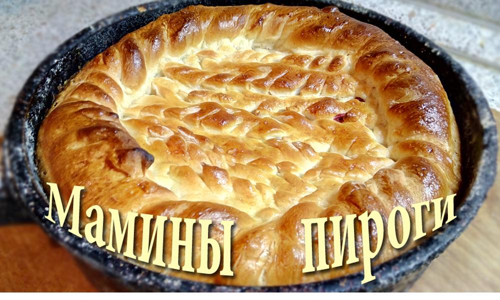 Пироги из русской печки