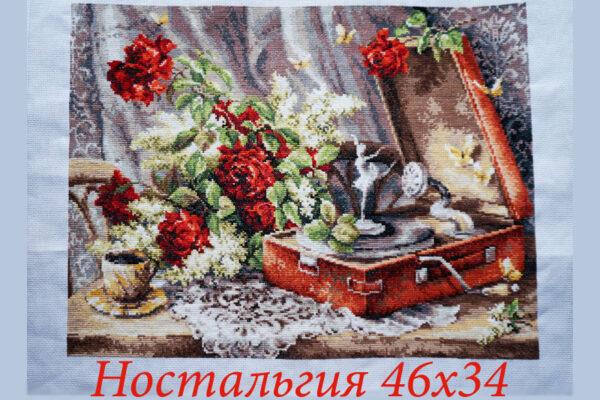 Ностальгия 46х34