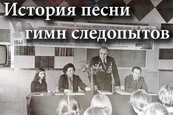 История песни Гимн следопытов