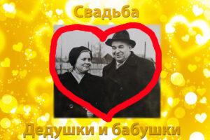 Свадьба дедушки и бабушки