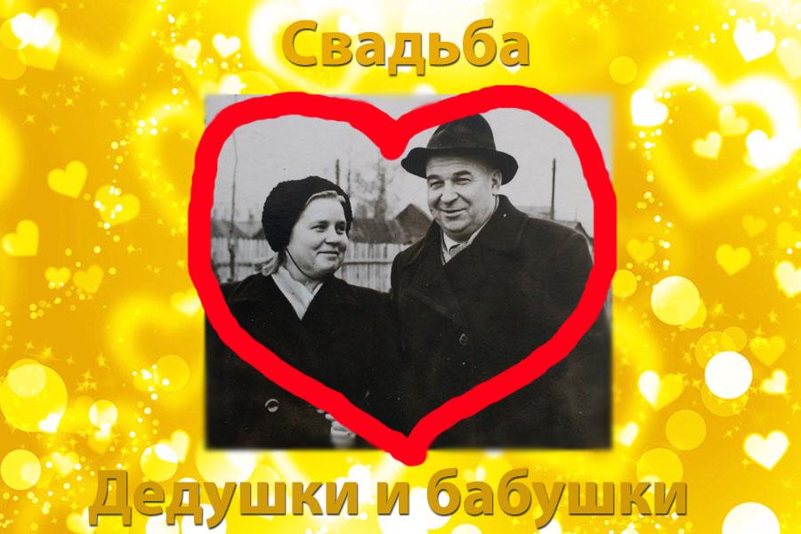 Свадьба бабушки и дедушки