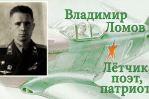 Владимир Ломов – летчик, поэт, патриот