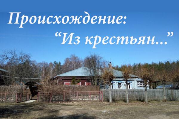 История деда. «Из крестьян»