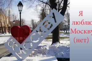 Москва слезам не верит?